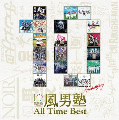 All Time Best 【10周年記念限定BOX】(+DVD)