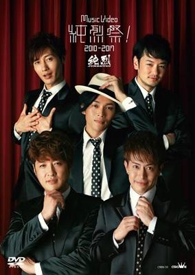 Music Video 純烈祭! 2010-2017