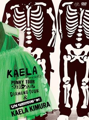 """KAELA presents PUNKY TOUR 2016-2017 """"DIAMOND TOUR""""& MTV Unplugged: Kaela Kimura 【初回限定盤】(DVD)"""
