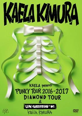 """KAELA presents PUNKY TOUR 2016-2017 """"DIAMOND TOUR""""& MTV Unplugged: Kaela Kimura (DVD)"""