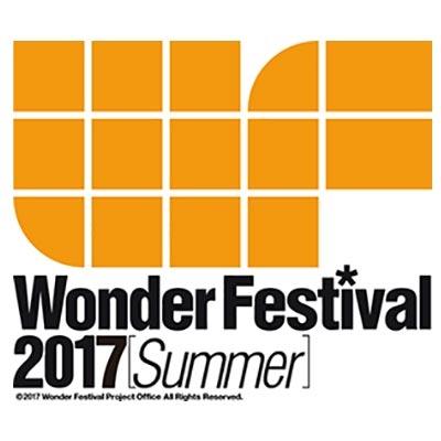 ワンダーフェスティバル2017[夏] 公式ガイドブック