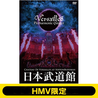 《ライヴ会場先行・HMV限定》CHATEAU DE VERSAILLES AT NIPPONBUDOKAN 【初回限定盤】