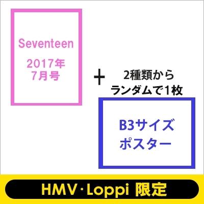 Seventeen×SEVENTEEN HMV・Loppi特別セット (Seventeen7月号+SEVENTEEN巻きポスター)