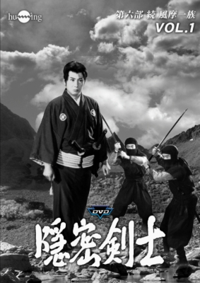 隠密剣士第6部 続 風摩一族 HDリマスター版DVD Vol.1   HMV&BOOKS ...