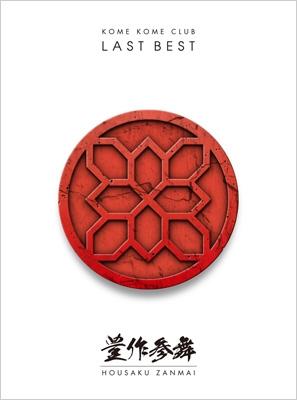 LAST BEST 〜豊作参舞〜【初回生産限定盤】(4CD+Blu-ray)