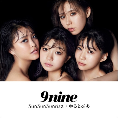 SunSunSunrise / ゆるとぴあ 【初回生産限定盤】(+DVD)