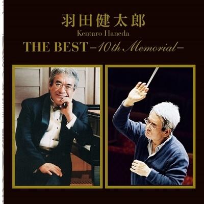 羽田健太郎 THE BEST ~10th memorial~ : 羽田健太郎 | HMV&BOOKS ...