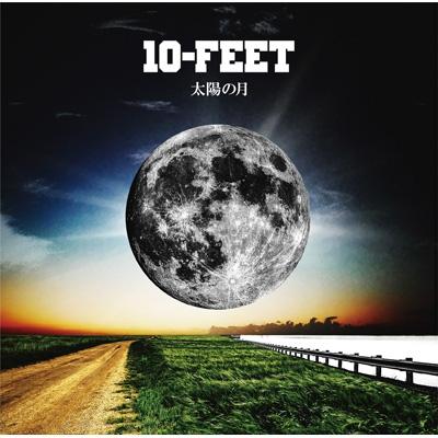 太陽の月 【初回生産限定盤】(CD+DVD)