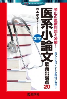808医系小論文最頻出論点20 赤本メディカルシリーズ 3訂版