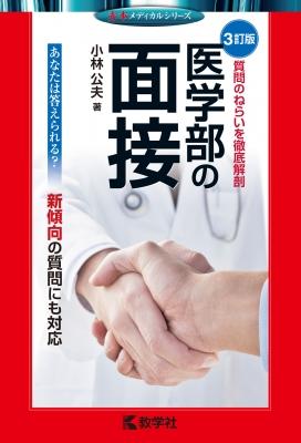 809医学部の面接 赤本メディカルシリーズ 3訂版