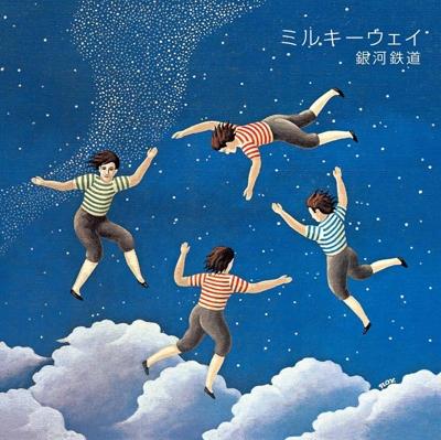 ミルキーウェイ 【HMV record shop 渋谷 3周年記念限定盤】