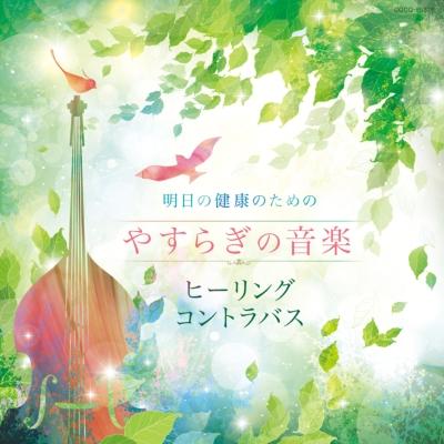 『明日の健康のための やすらぎの音楽〜ヒーリング・コントラバス〜』 石川 滋
