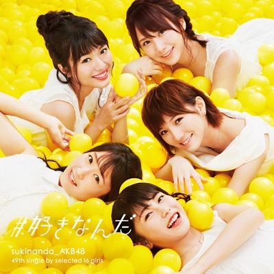 #好きなんだ 【Type C 初回限定盤】(+DVD)