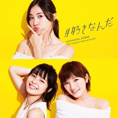 #好きなんだ 【Type C 通常盤】(+DVD)