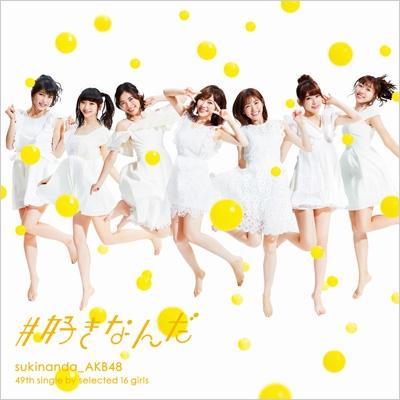 #好きなんだ 【Type E 初回限定盤】(+DVD)