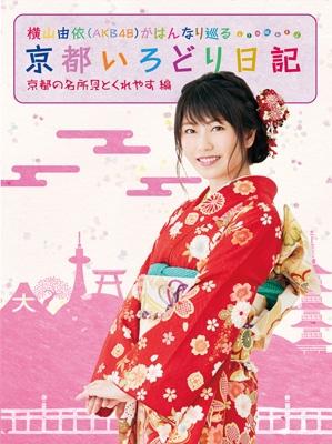 横山由依(AKB48)がはんなり巡る 京都いろどり日記 第1巻「京都の名所 見とくれやす」編 (DVD)