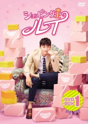 ショッピング王ルイ DVD-BOX1