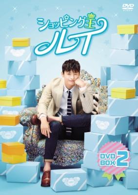 ショッピング王ルイ DVD-BOX2