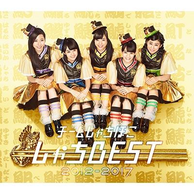 しゃちBEST2012-2017 【5周年盤】(CD+Blu-ray)