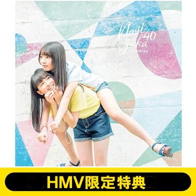 《HMV限定特典 ポストカード(TYPE-Aジャケット絵柄)付き》 逃げ水 【初回仕様限定盤 TYPE-A】(+DVD)