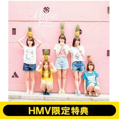《HMV限定特典 ポストカード(TYPE-Aジャケット絵柄)付き》 逃げ水 【初回仕様限定盤 TYPE-D】(+DVD)