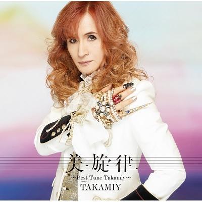 美旋律 〜Best Tune Takamiy〜【初回限定盤A】(2CD)