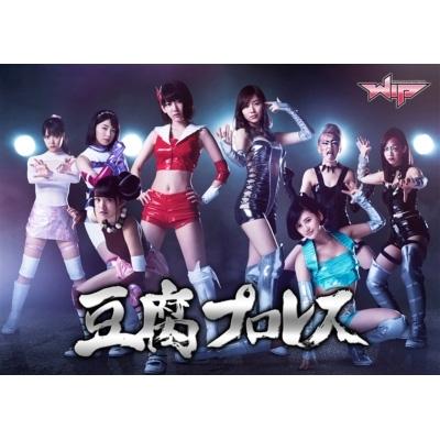 豆腐プロレス Blu-ray BOX