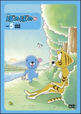 DVD ぼのぼの 5