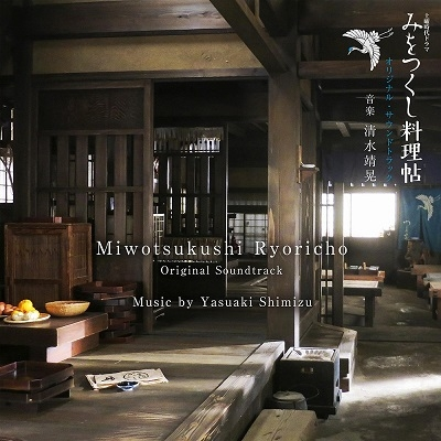NHK 土曜時代ドラマ みをつくし料理帖 オリジナル・サウンドトラック