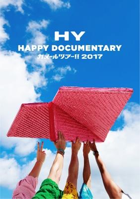 HY HAPPY DOCUMENTARY 〜カメールツアー!! 2017〜【初回限定盤】(Blu-ray)