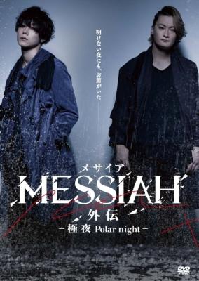 映画「メサイア外伝-極夜Polar night-」