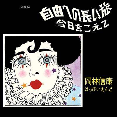 自由への長い旅 / 今日をこえて (7インチシングルレコード)