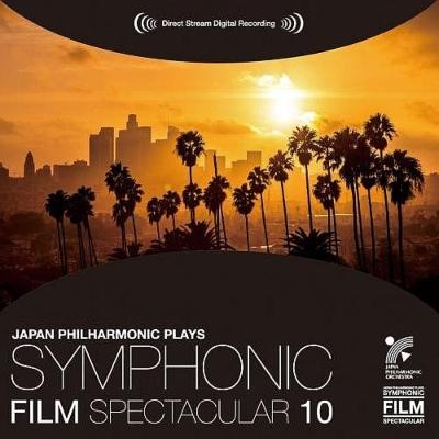 日本フィルハーモニー交響楽団: Symphonic Film Spectacular 10