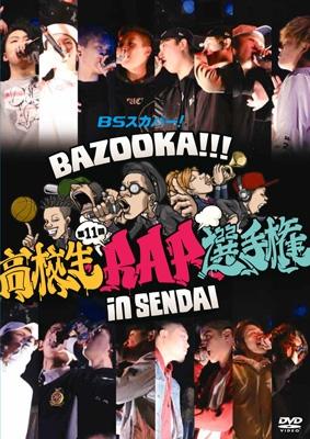 BSスカパー! BAZOOKA!!! 第11回高校生RAP選手権 in 仙台