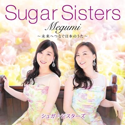 Megumi 〜未来へつなぐ日本のうた〜