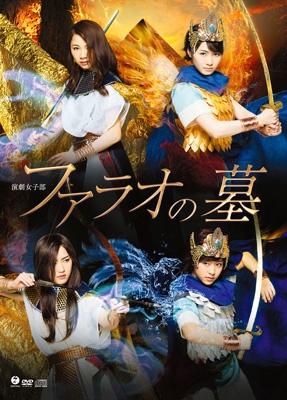 演劇女子部「ファラオの墓」 (2DVD+CD)