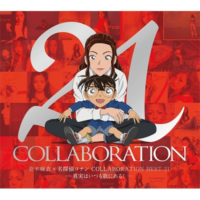 倉木麻衣×名探偵コナン COLLABORATION BEST 21 -真実はいつも歌にある!-【初回限定盤】(2CD+DVD)