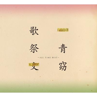 歌祭文  〜ALL TIME BEST〜【初回限定盤】(+DVD)