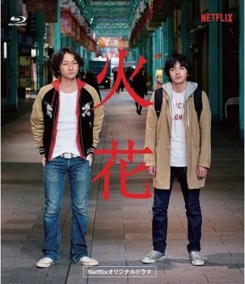 Netflixオリジナルドラマ『火花』ブルーレイBOX