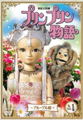 連続人形劇 プリンプリン物語 デルーデル編 vol.1 新価格版