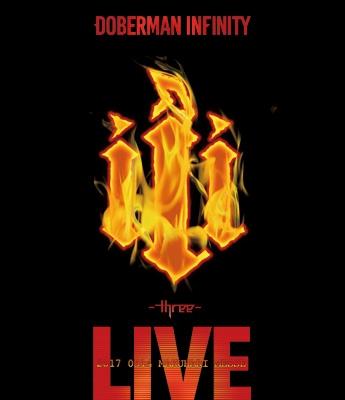 DOBERMAN INFINITY 3周年特別記念公演 「III 〜three〜」