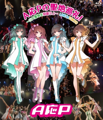 A応Pの聖地巡礼! 〜三大聖地を制覇せよ〜LIVE in TOKYO (Blu-ray)