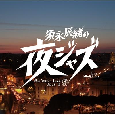 須永辰緒の夜ジャズ ヴィーナスジャズ Opus.2 (180グラム重量盤レコード/Venus Hyper Magnum Sound)