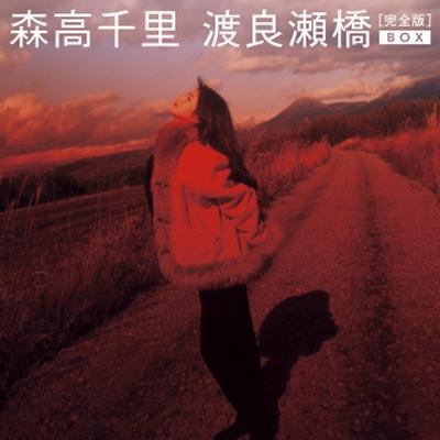 「渡良瀬橋」完全版BOX 【3枚組完全初回生産限定BOX】(Blu-ray+UHQCD+7インチEP+豪華特典)