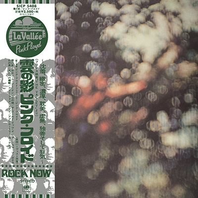 Obscured By Clouds: 雲の影【紙ジャケット仕様/完全生産限定盤】