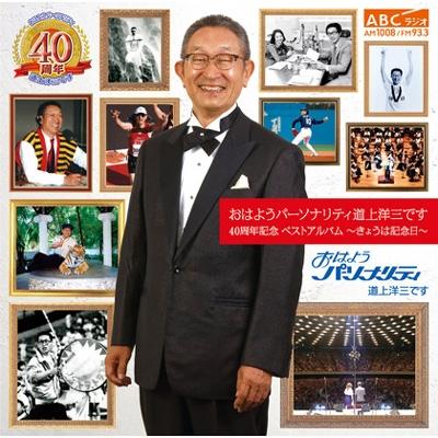 おはようパーソナリティ道上洋三です 40周年記念 ベストアルバム