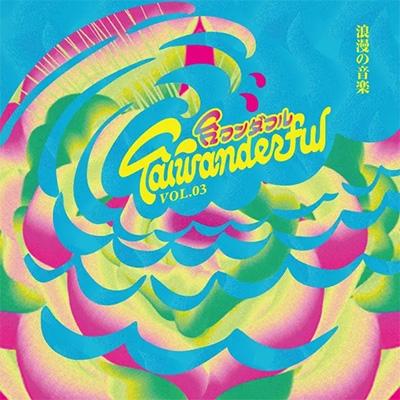 TAIWANDERFUL VOL.3 浪漫の音楽