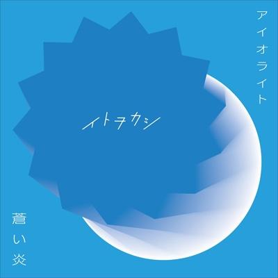 アイオライト/蒼い炎 (+DVD)