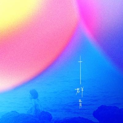 群青 (12インチアナログレコード)