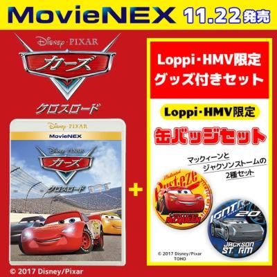 【Loppi・HMV限定】カーズ/クロスロード MovieNEX [ブルーレイ+DVD]「缶バッジセット」付き